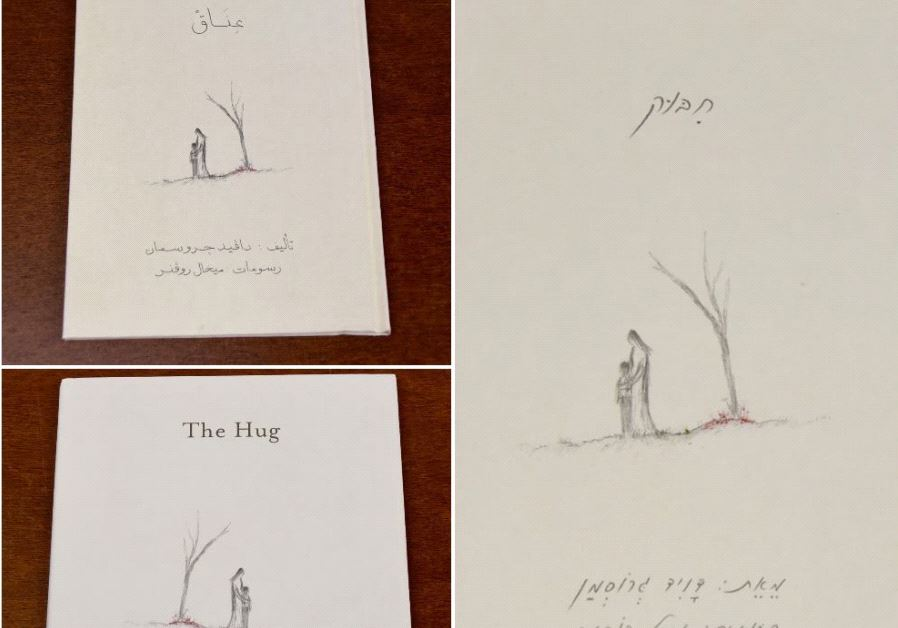 """The Hug,"" a children's book written Israeli novelist David Grossman and given to First Lady Melania Trump by Israel's First Lady Nechama Rivlin."