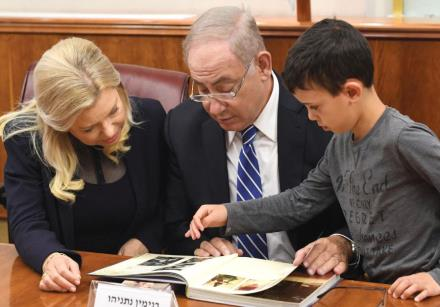 NOAM ISRAEL MORENO with Prime Minister Benjamin Netanyahu and his wife, Sara